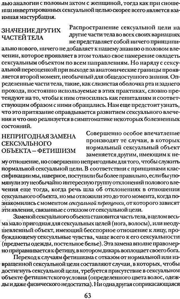 DJVU. Том 5. Сексуальная жизнь. Фрейд З. Страница 58. Читать онлайн
