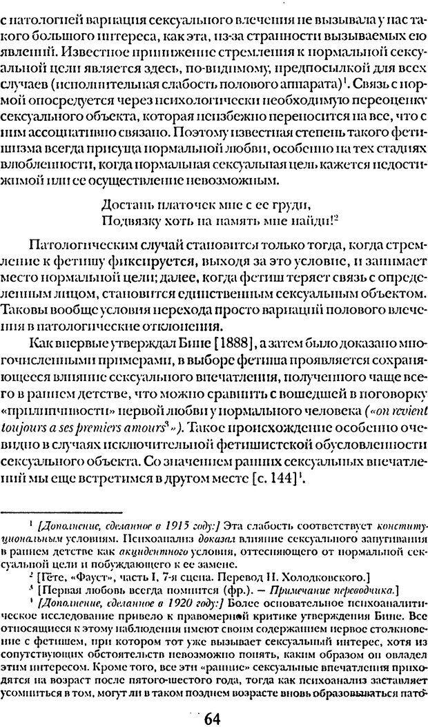 DJVU. Том 5. Сексуальная жизнь. Фрейд З. Страница 59. Читать онлайн