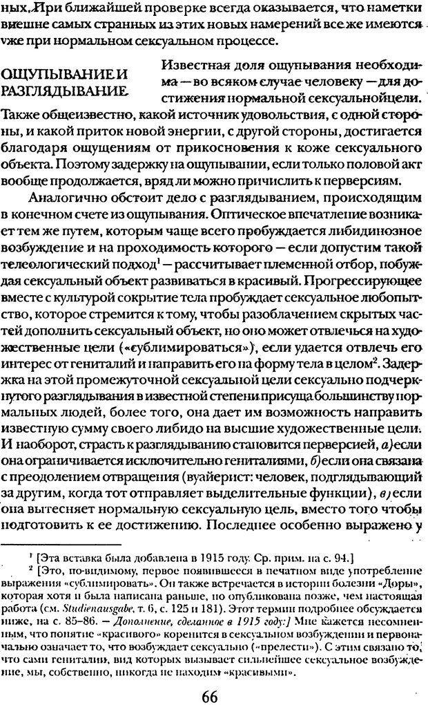 DJVU. Том 5. Сексуальная жизнь. Фрейд З. Страница 61. Читать онлайн