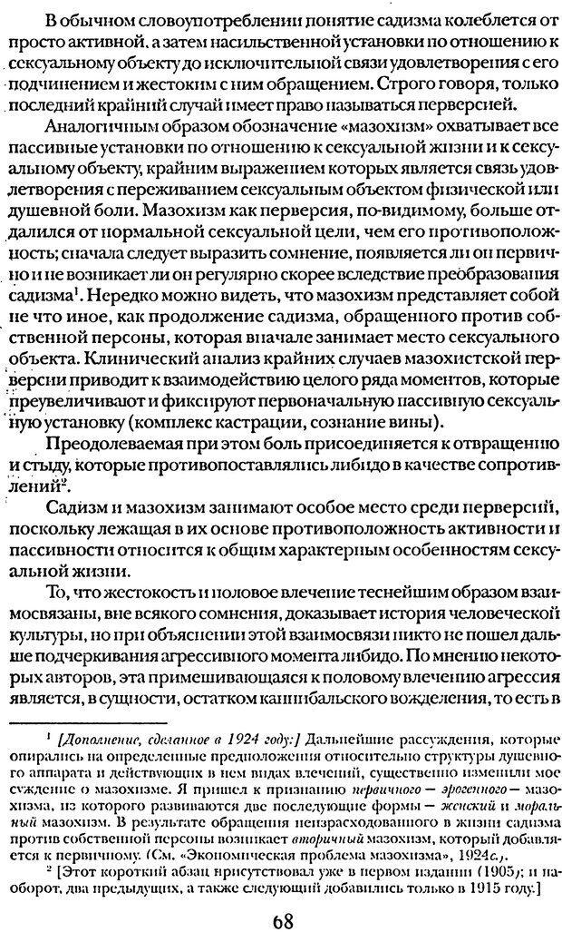 DJVU. Том 5. Сексуальная жизнь. Фрейд З. Страница 63. Читать онлайн