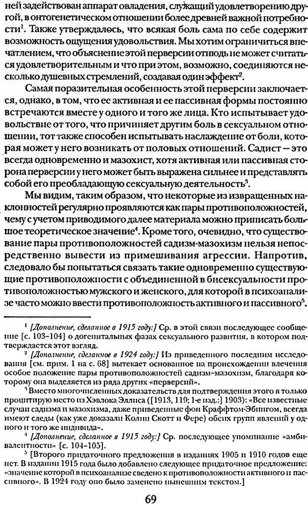 DJVU. Том 5. Сексуальная жизнь. Фрейд З. Страница 64. Читать онлайн