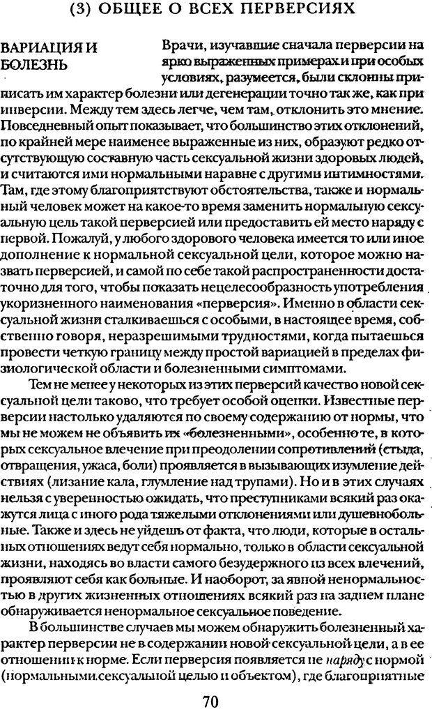 DJVU. Том 5. Сексуальная жизнь. Фрейд З. Страница 65. Читать онлайн