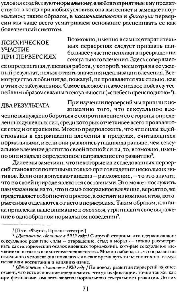DJVU. Том 5. Сексуальная жизнь. Фрейд З. Страница 66. Читать онлайн