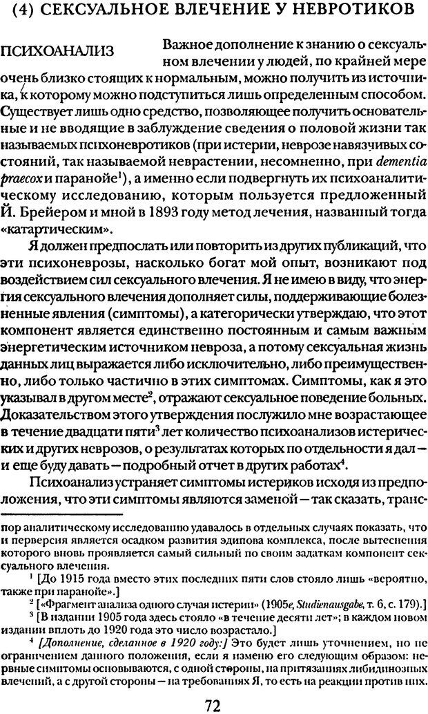 DJVU. Том 5. Сексуальная жизнь. Фрейд З. Страница 67. Читать онлайн