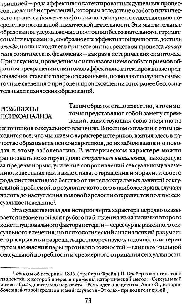DJVU. Том 5. Сексуальная жизнь. Фрейд З. Страница 68. Читать онлайн