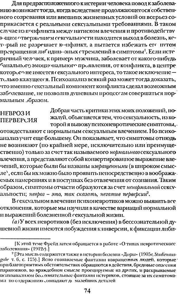 DJVU. Том 5. Сексуальная жизнь. Фрейд З. Страница 69. Читать онлайн