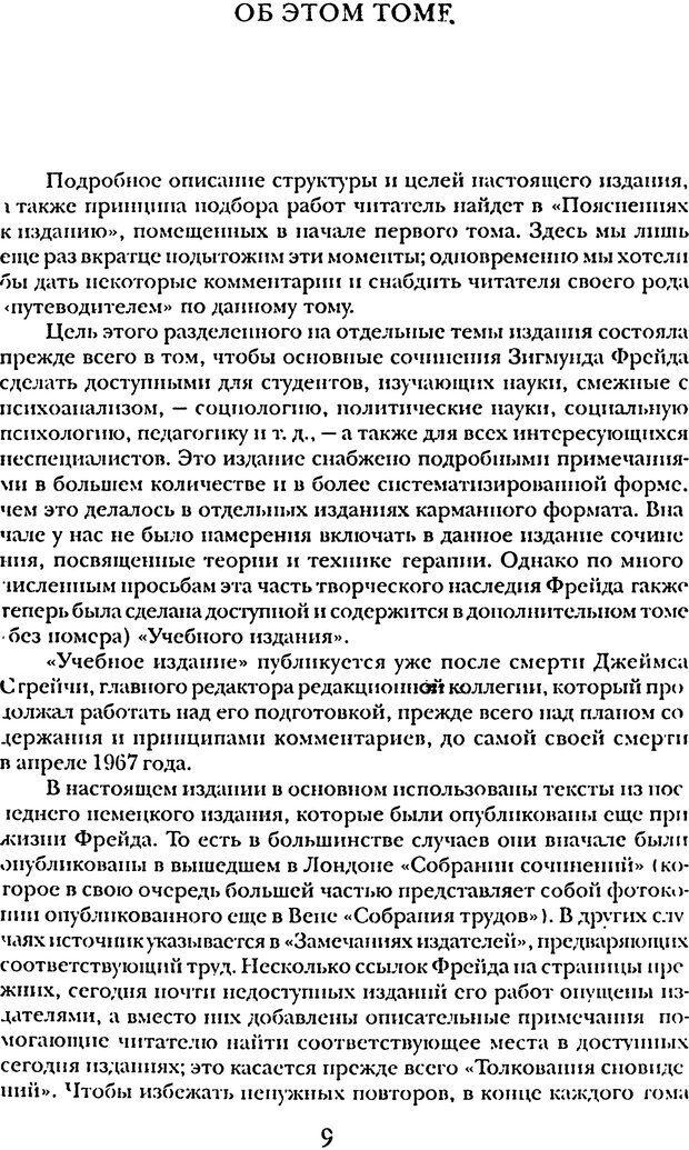 DJVU. Том 5. Сексуальная жизнь. Фрейд З. Страница 7. Читать онлайн