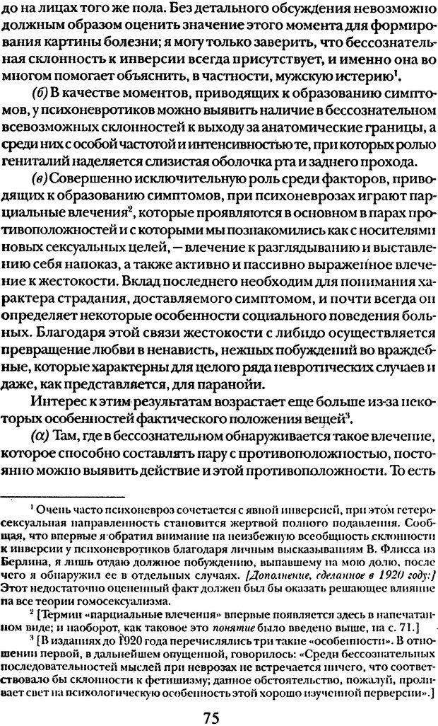 DJVU. Том 5. Сексуальная жизнь. Фрейд З. Страница 70. Читать онлайн