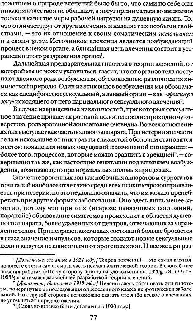 DJVU. Том 5. Сексуальная жизнь. Фрейд З. Страница 72. Читать онлайн