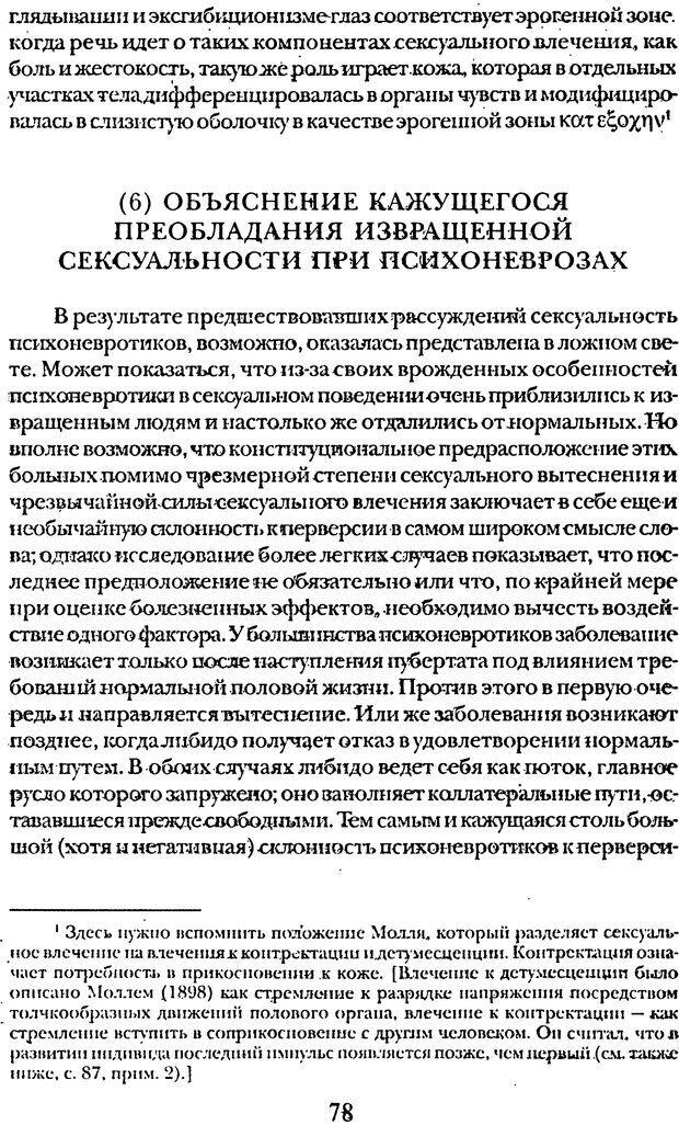 DJVU. Том 5. Сексуальная жизнь. Фрейд З. Страница 73. Читать онлайн