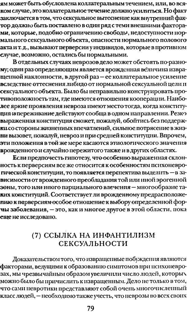 DJVU. Том 5. Сексуальная жизнь. Фрейд З. Страница 74. Читать онлайн