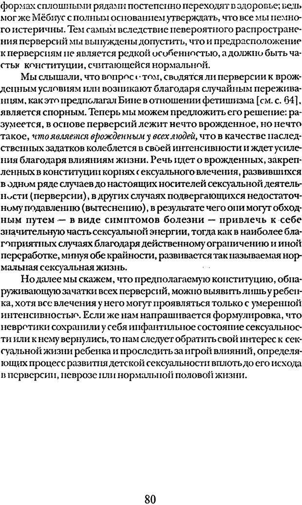 DJVU. Том 5. Сексуальная жизнь. Фрейд З. Страница 75. Читать онлайн