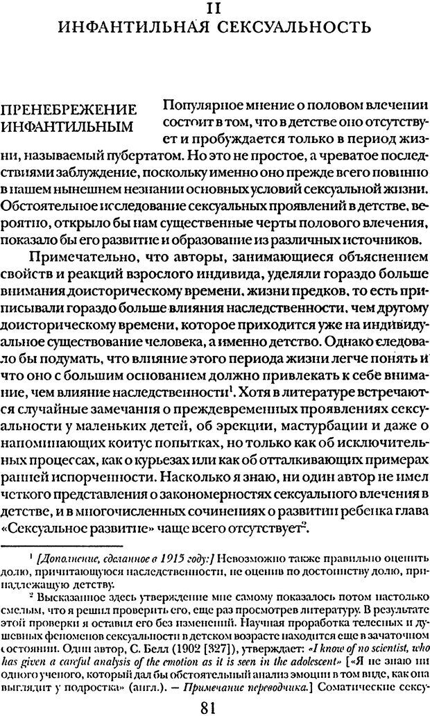 DJVU. Том 5. Сексуальная жизнь. Фрейд З. Страница 76. Читать онлайн
