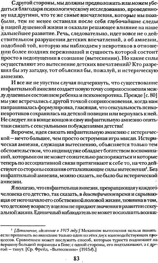 DJVU. Том 5. Сексуальная жизнь. Фрейд З. Страница 78. Читать онлайн
