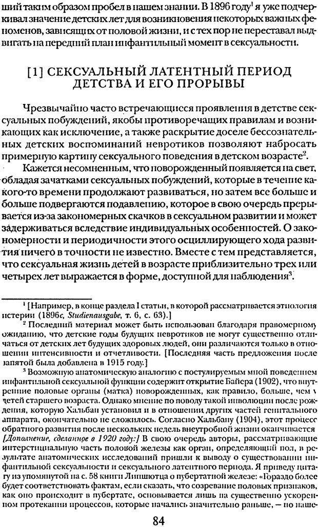DJVU. Том 5. Сексуальная жизнь. Фрейд З. Страница 79. Читать онлайн