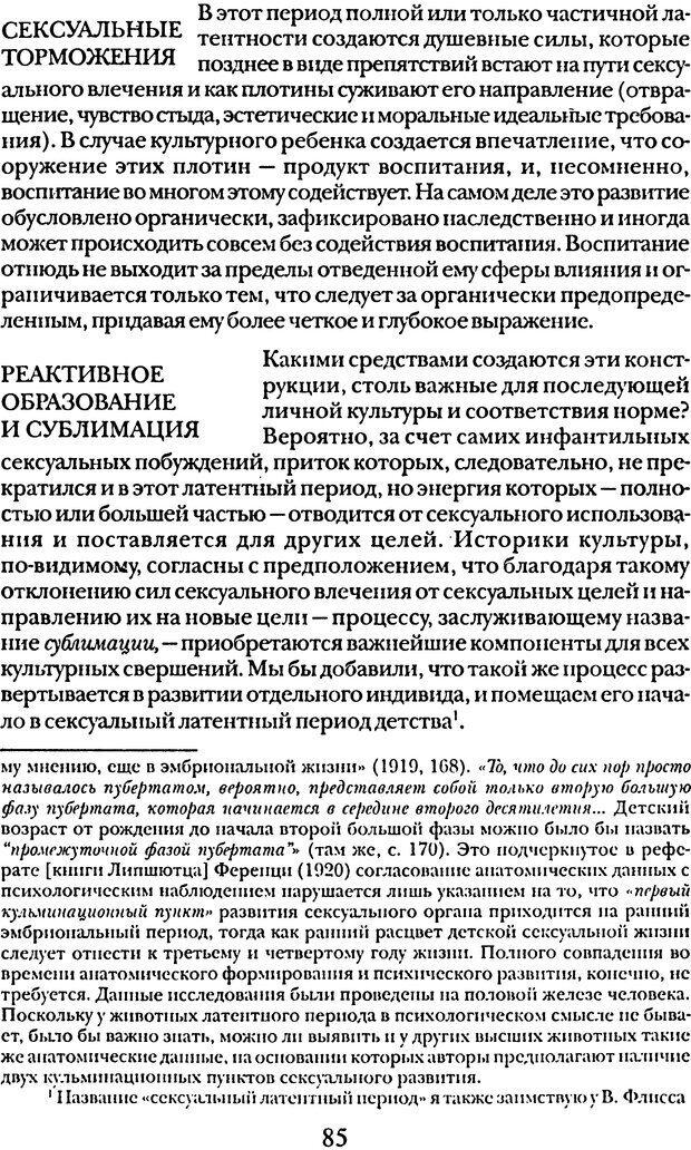 DJVU. Том 5. Сексуальная жизнь. Фрейд З. Страница 80. Читать онлайн