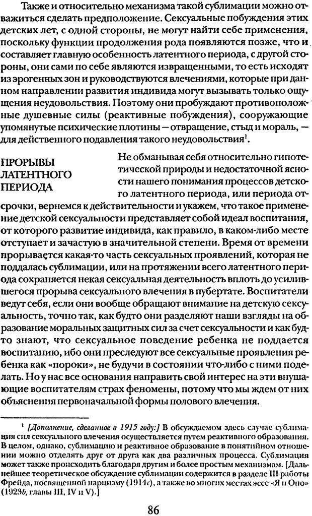 DJVU. Том 5. Сексуальная жизнь. Фрейд З. Страница 81. Читать онлайн