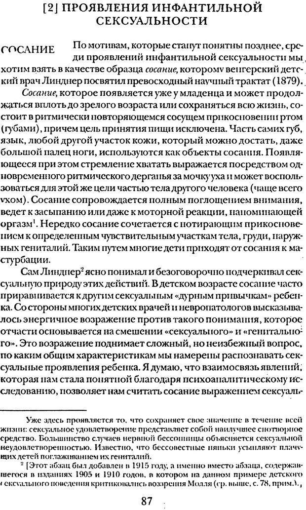 DJVU. Том 5. Сексуальная жизнь. Фрейд З. Страница 82. Читать онлайн