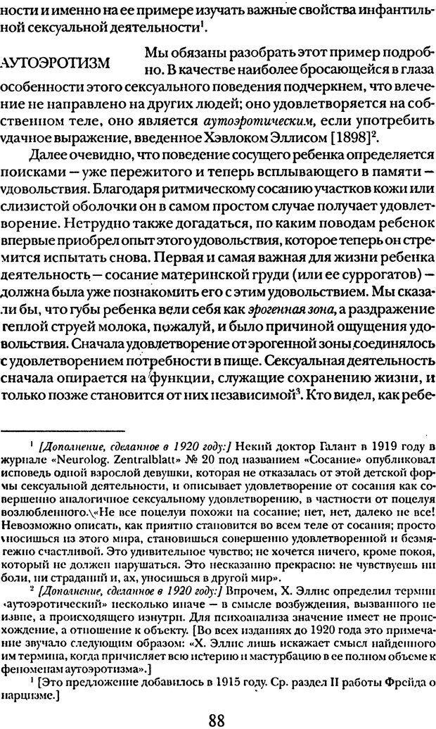 DJVU. Том 5. Сексуальная жизнь. Фрейд З. Страница 83. Читать онлайн