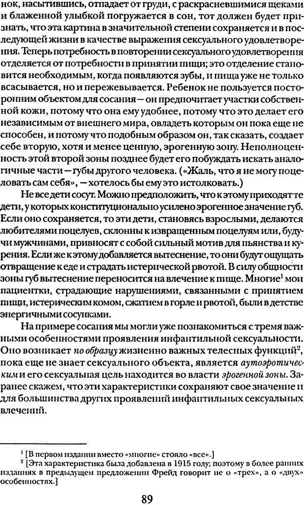 DJVU. Том 5. Сексуальная жизнь. Фрейд З. Страница 84. Читать онлайн