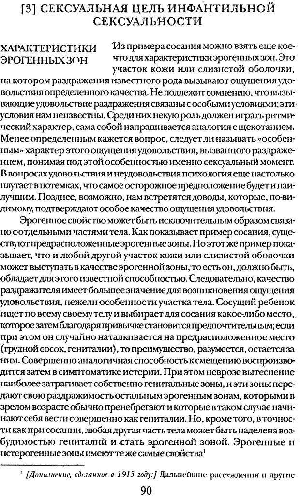 DJVU. Том 5. Сексуальная жизнь. Фрейд З. Страница 85. Читать онлайн