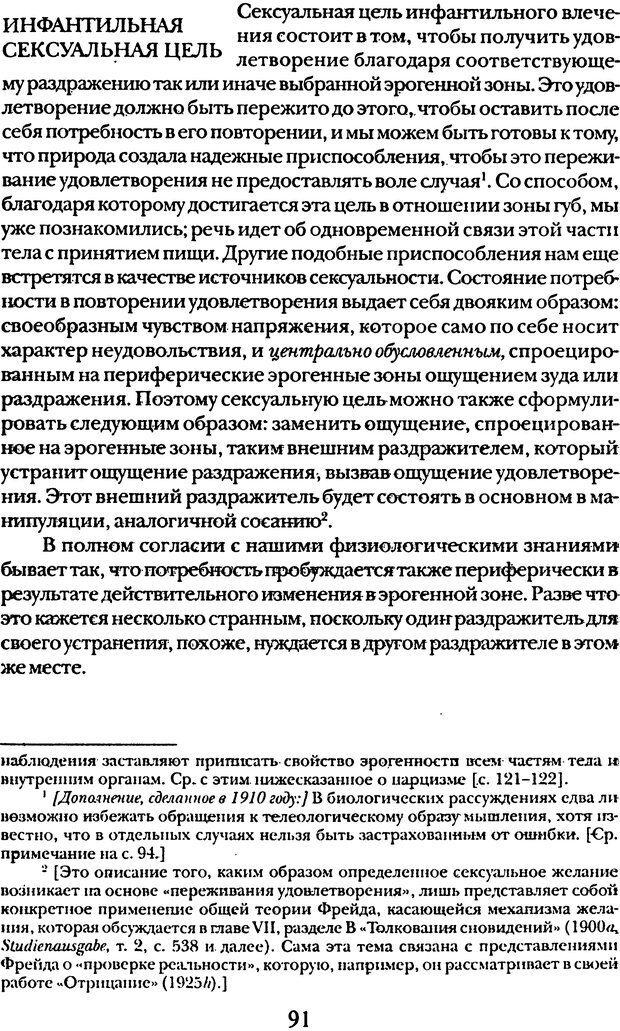 DJVU. Том 5. Сексуальная жизнь. Фрейд З. Страница 86. Читать онлайн