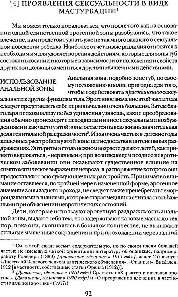 DJVU. Том 5. Сексуальная жизнь. Фрейд З. Страница 87. Читать онлайн