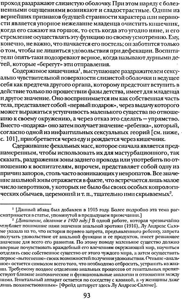 DJVU. Том 5. Сексуальная жизнь. Фрейд З. Страница 88. Читать онлайн