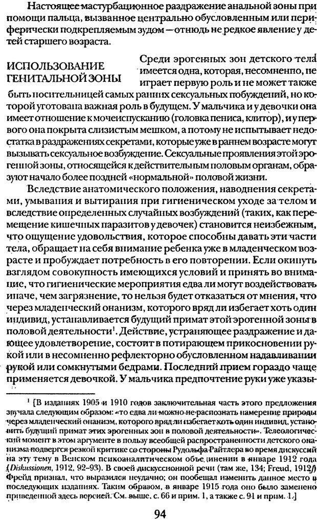 DJVU. Том 5. Сексуальная жизнь. Фрейд З. Страница 89. Читать онлайн