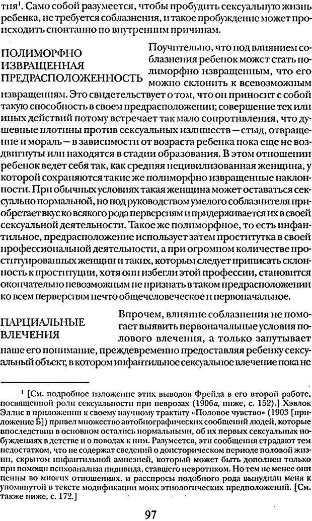 DJVU. Том 5. Сексуальная жизнь. Фрейд З. Страница 92. Читать онлайн