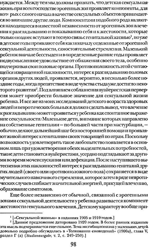 DJVU. Том 5. Сексуальная жизнь. Фрейд З. Страница 93. Читать онлайн