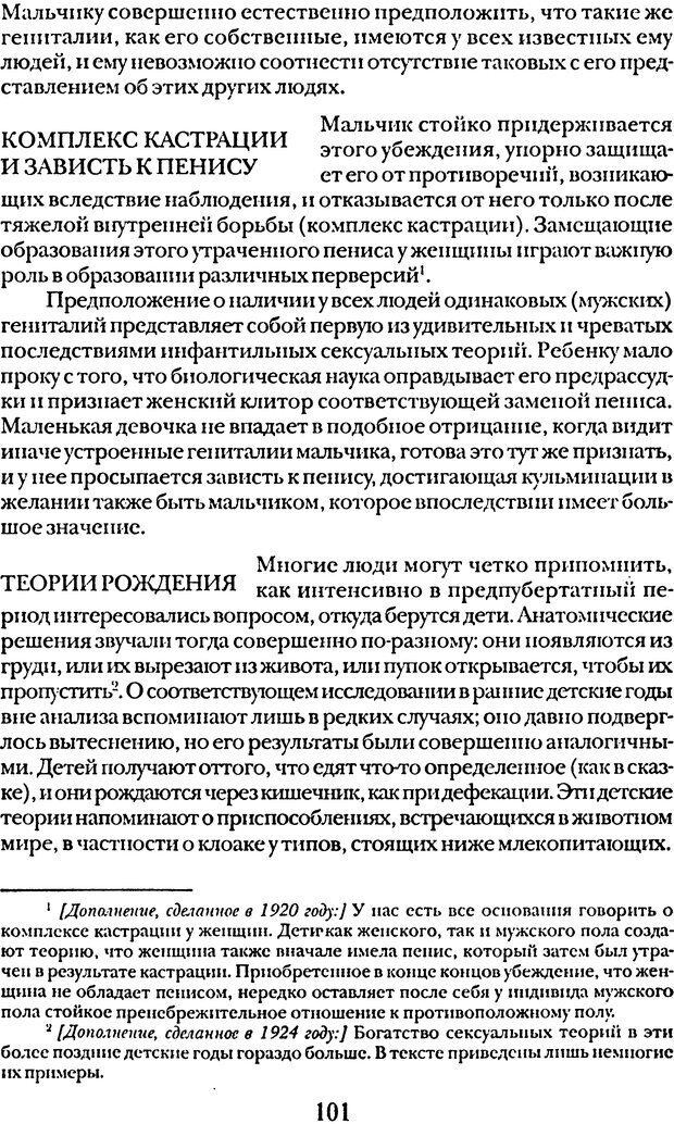DJVU. Том 5. Сексуальная жизнь. Фрейд З. Страница 96. Читать онлайн