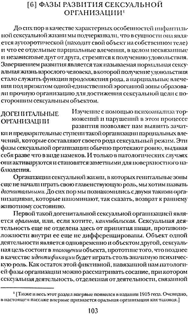 DJVU. Том 5. Сексуальная жизнь. Фрейд З. Страница 98. Читать онлайн