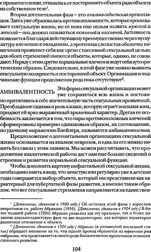 DJVU. Том 5. Сексуальная жизнь. Фрейд З. Страница 99. Читать онлайн