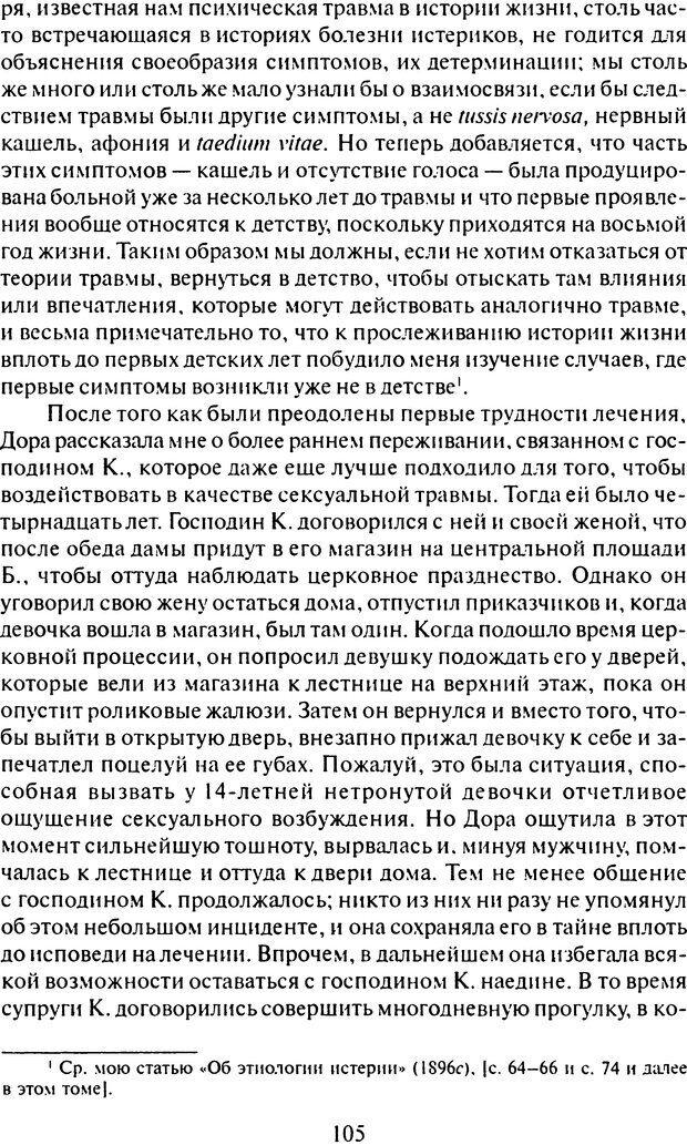 DJVU. Том 6. Истерия и страх. Фрейд З. Страница 101. Читать онлайн