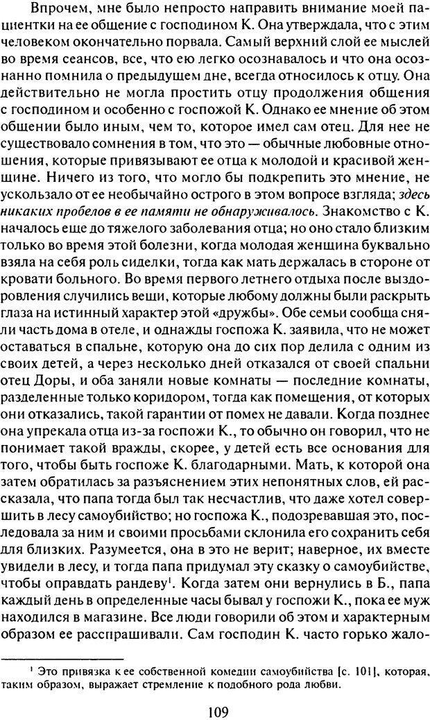 DJVU. Том 6. Истерия и страх. Фрейд З. Страница 105. Читать онлайн