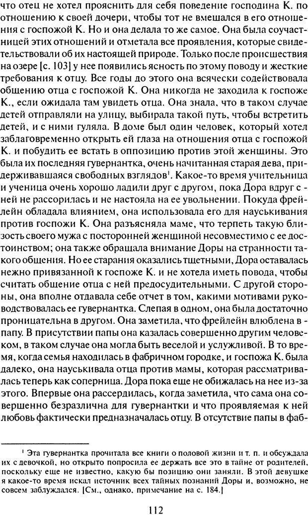 DJVU. Том 6. Истерия и страх. Фрейд З. Страница 108. Читать онлайн