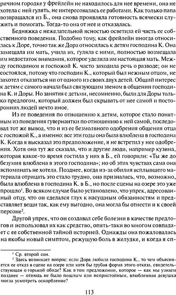 DJVU. Том 6. Истерия и страх. Фрейд З. Страница 109. Читать онлайн