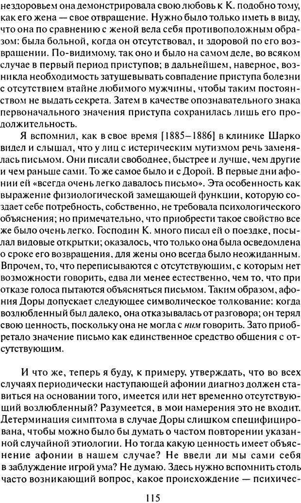 DJVU. Том 6. Истерия и страх. Фрейд З. Страница 111. Читать онлайн