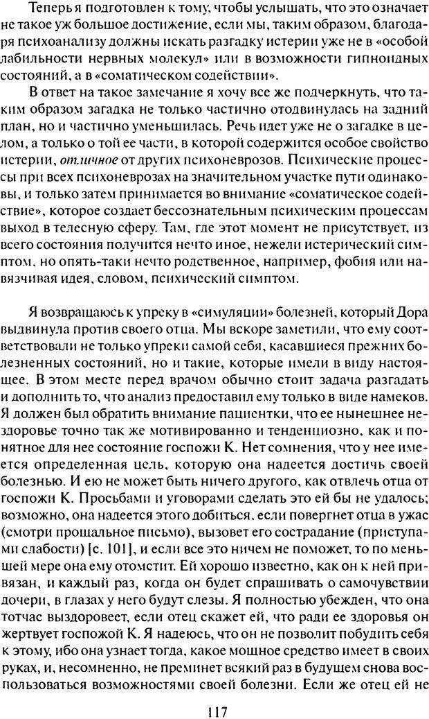 DJVU. Том 6. Истерия и страх. Фрейд З. Страница 113. Читать онлайн