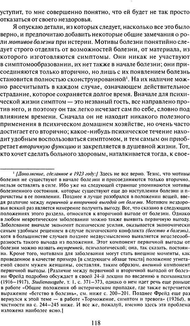 DJVU. Том 6. Истерия и страх. Фрейд З. Страница 114. Читать онлайн