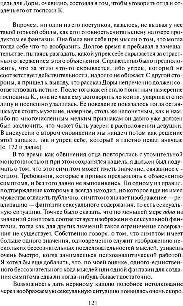 DJVU. Том 6. Истерия и страх. Фрейд З. Страница 117. Читать онлайн