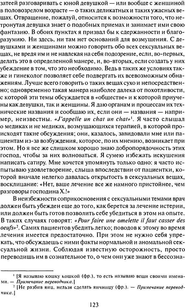 DJVU. Том 6. Истерия и страх. Фрейд З. Страница 119. Читать онлайн