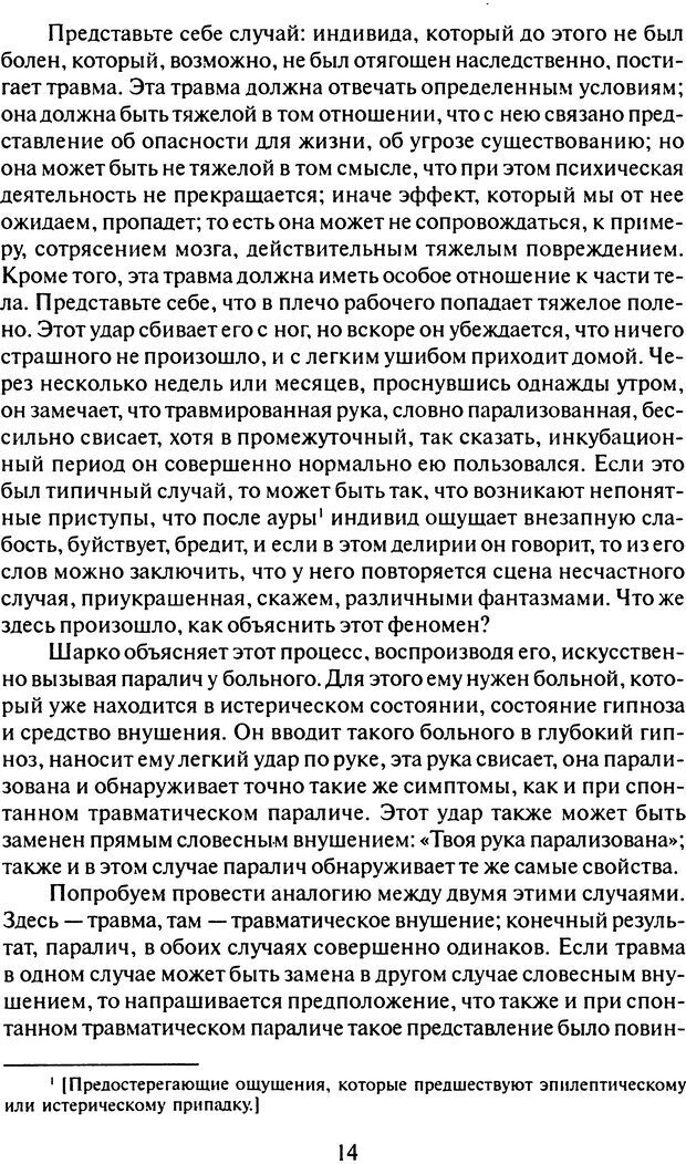 DJVU. Том 6. Истерия и страх. Фрейд З. Страница 12. Читать онлайн