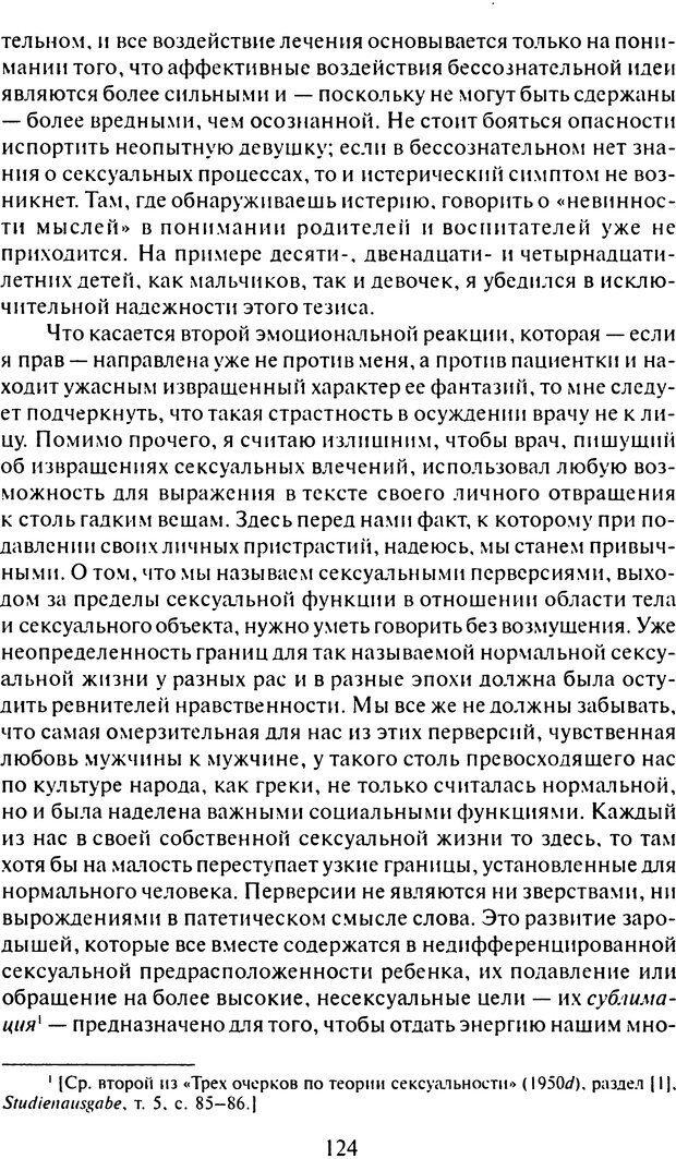 DJVU. Том 6. Истерия и страх. Фрейд З. Страница 120. Читать онлайн
