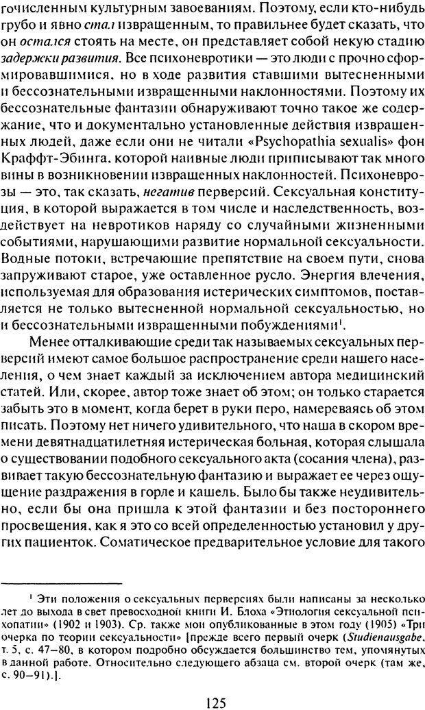 DJVU. Том 6. Истерия и страх. Фрейд З. Страница 121. Читать онлайн