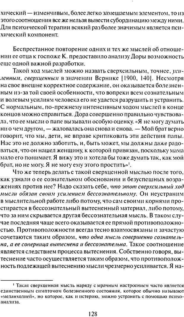 DJVU. Том 6. Истерия и страх. Фрейд З. Страница 124. Читать онлайн