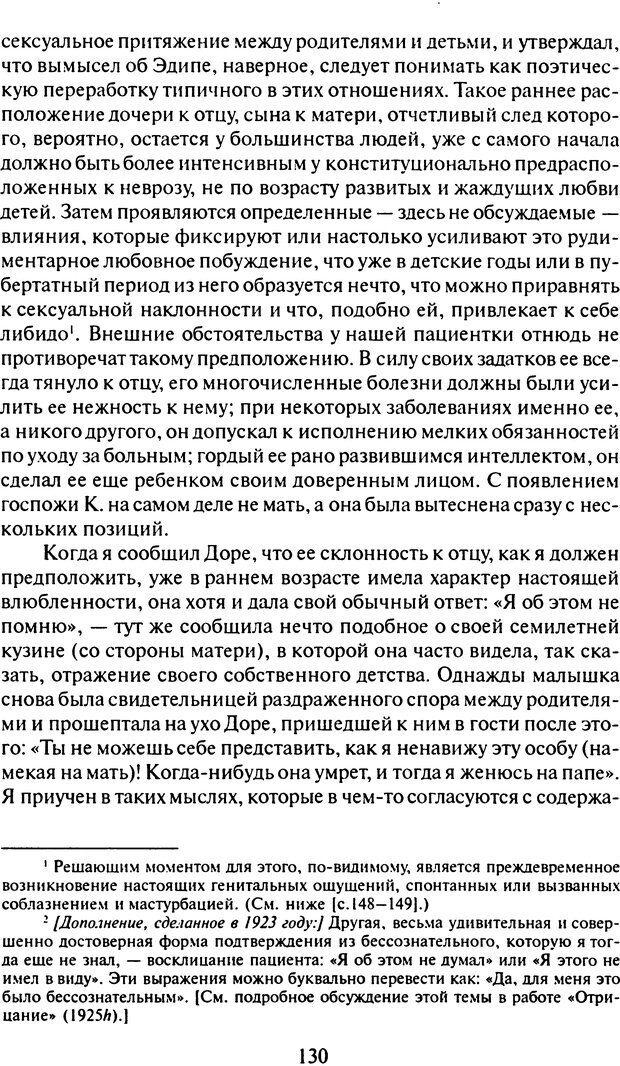 DJVU. Том 6. Истерия и страх. Фрейд З. Страница 126. Читать онлайн