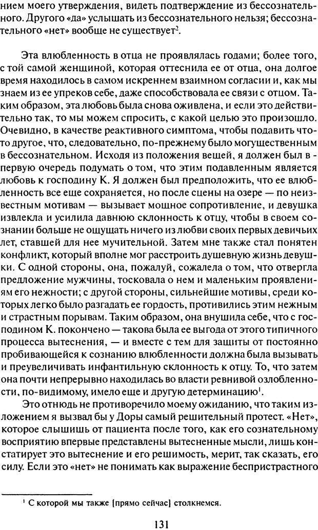 DJVU. Том 6. Истерия и страх. Фрейд З. Страница 127. Читать онлайн
