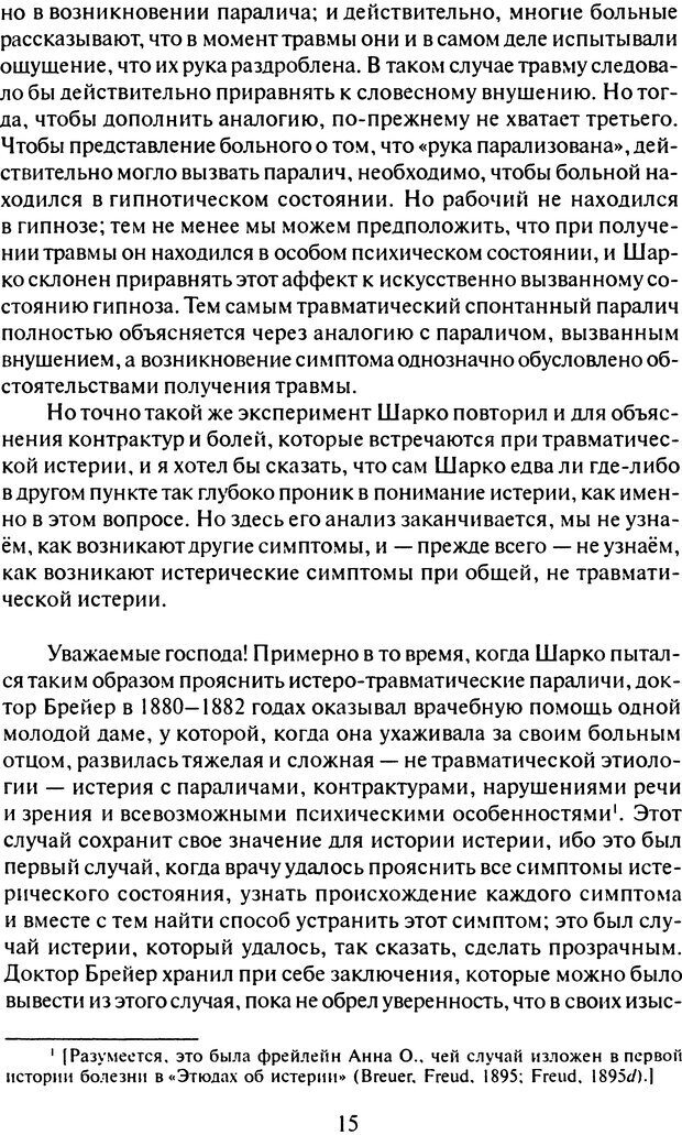 DJVU. Том 6. Истерия и страх. Фрейд З. Страница 13. Читать онлайн